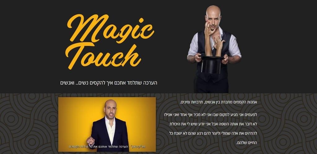 חזי-דין Magic Touch