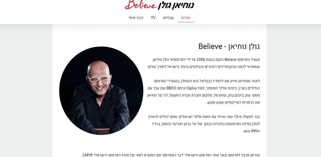 גולן נוחיאן – Believe