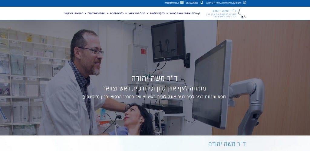 דוקטור משה יהודה