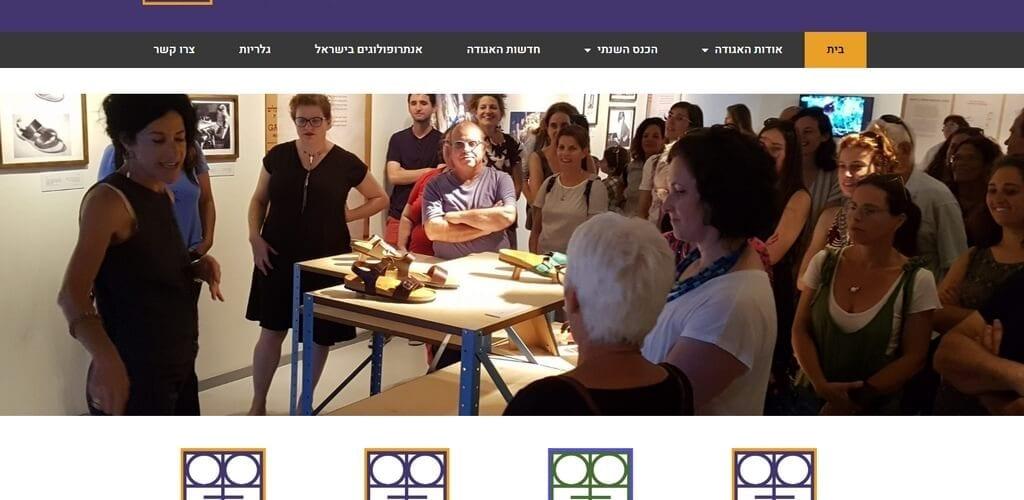 האגודה האנתרופולוגית בישראל