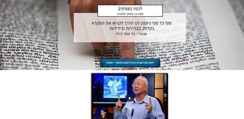 לגעת בפסוקים