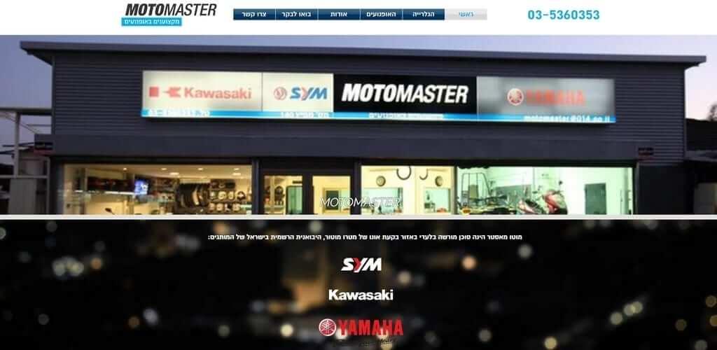 מוטומסטר – מרכז אופנועים