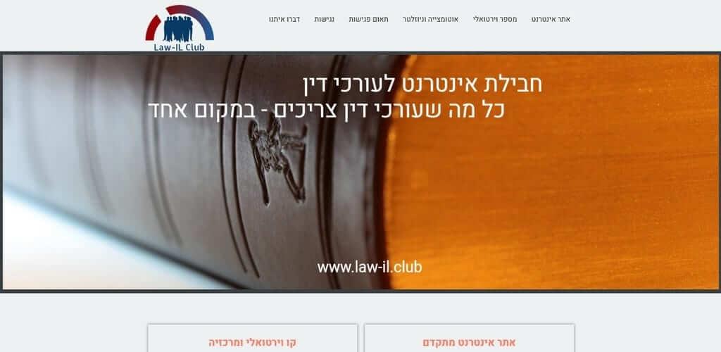מועדון עורכי הדין