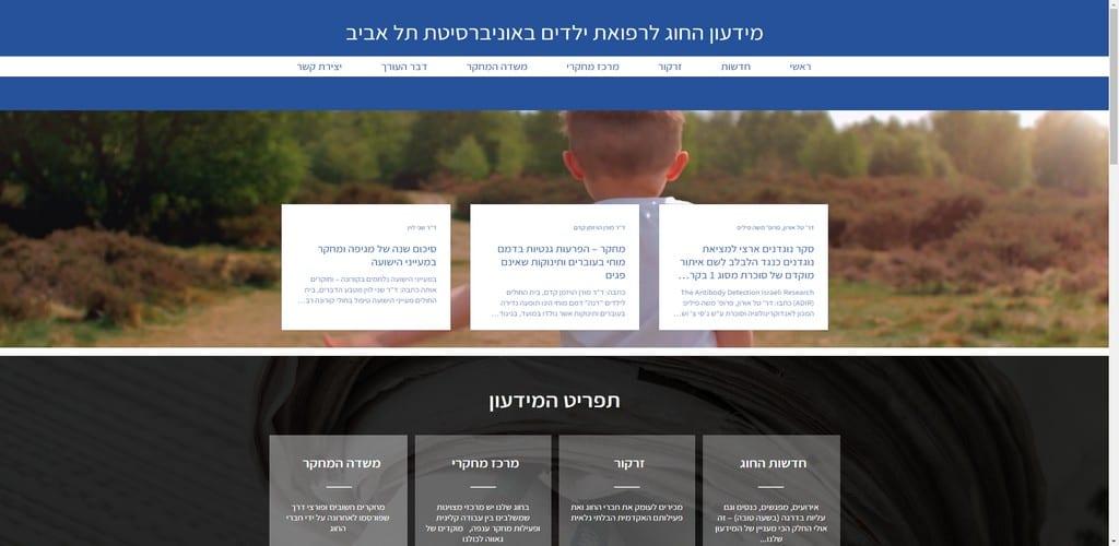 מידעון החוג לרפואת ילדים באוניברסיטת תל אביב