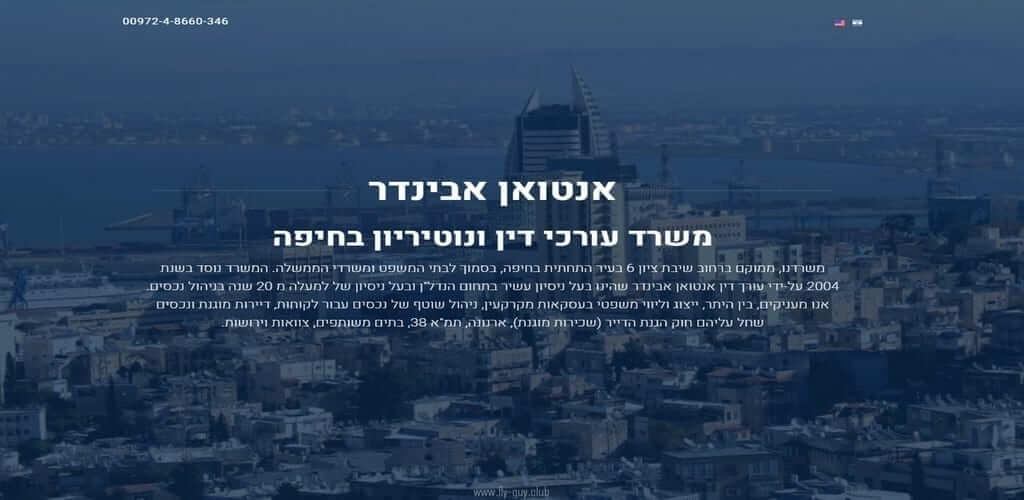 נוטריון בחיפה