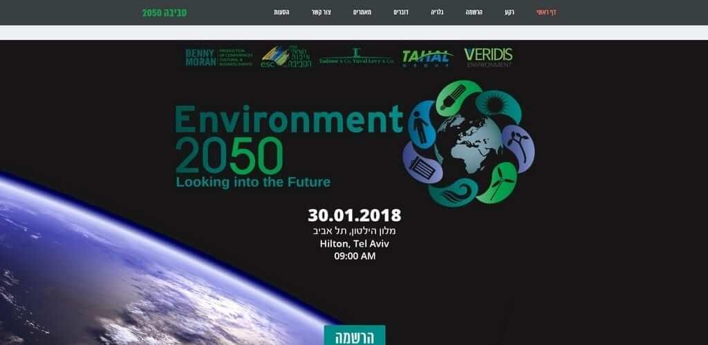 כנס סביבה 2050