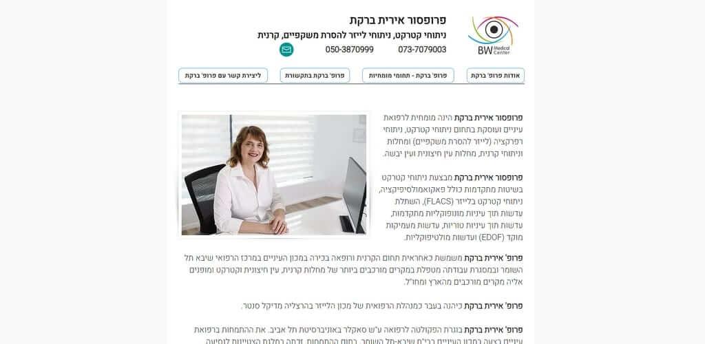 פרופסור אירית ברקת
