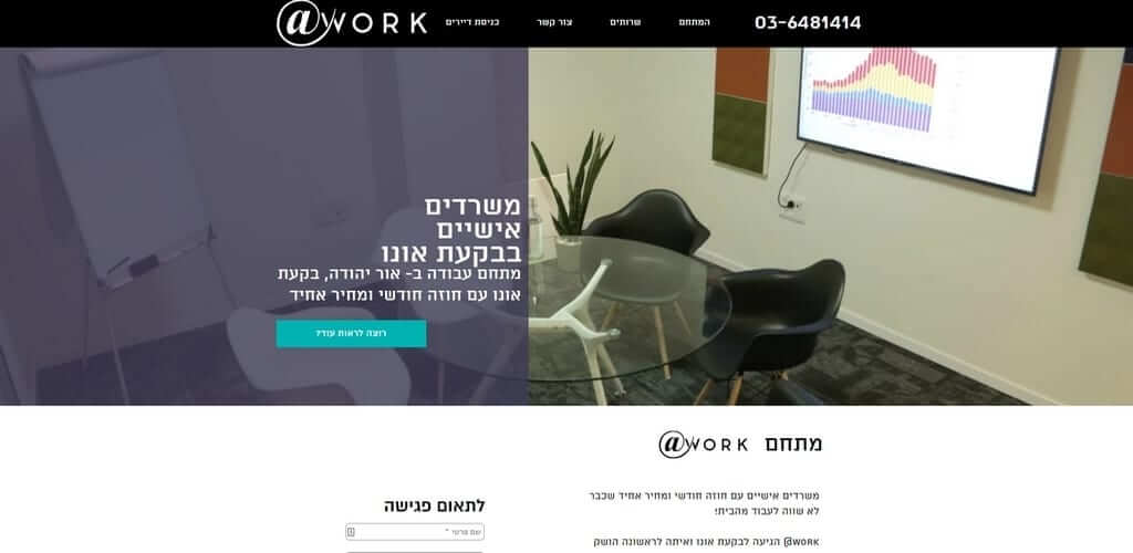At Work – מתחם עבודה