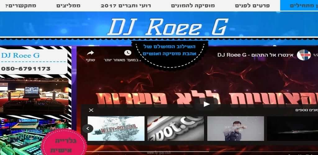DJ Roee G – הדגמה