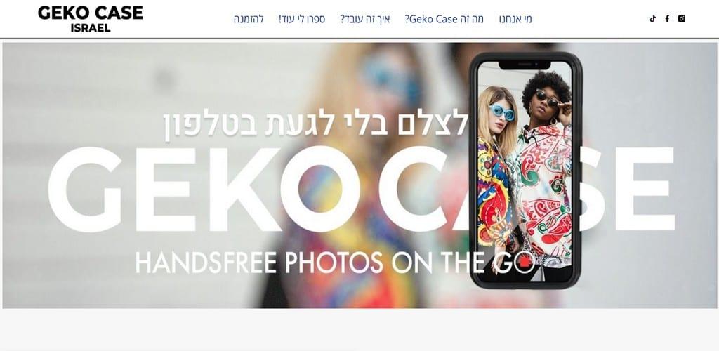 Geko Case Israel
