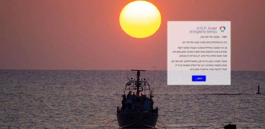 HOP Israel