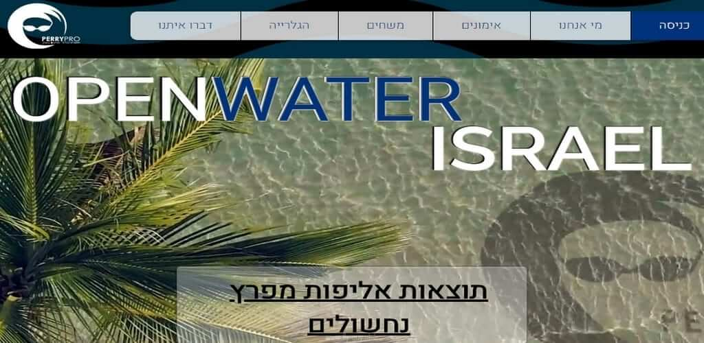 Open Water Israel