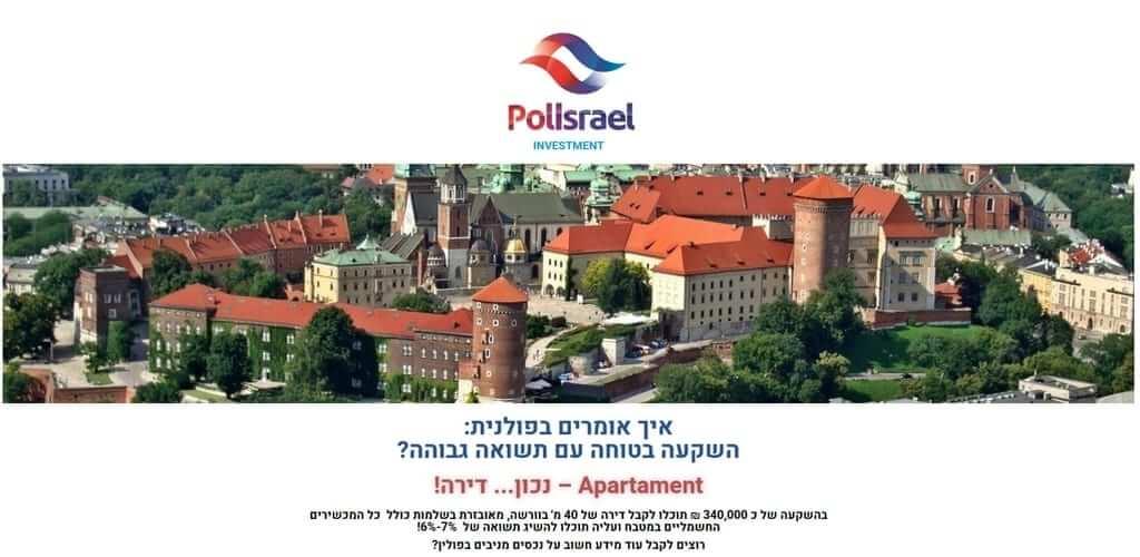 PolIsrael