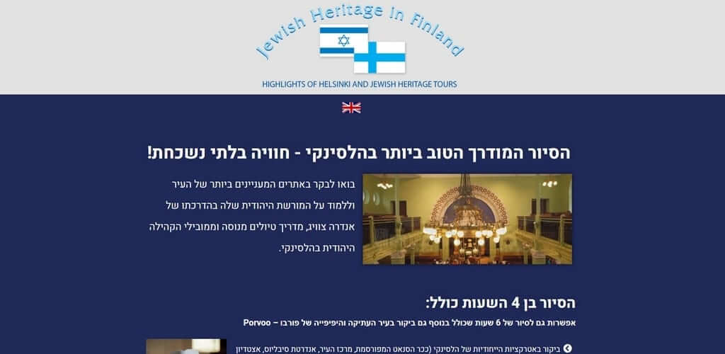 Jewish Heritage Guided Tours