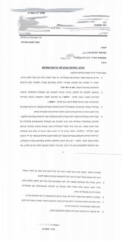 מכתב התראה לפני תביעת הנגשה