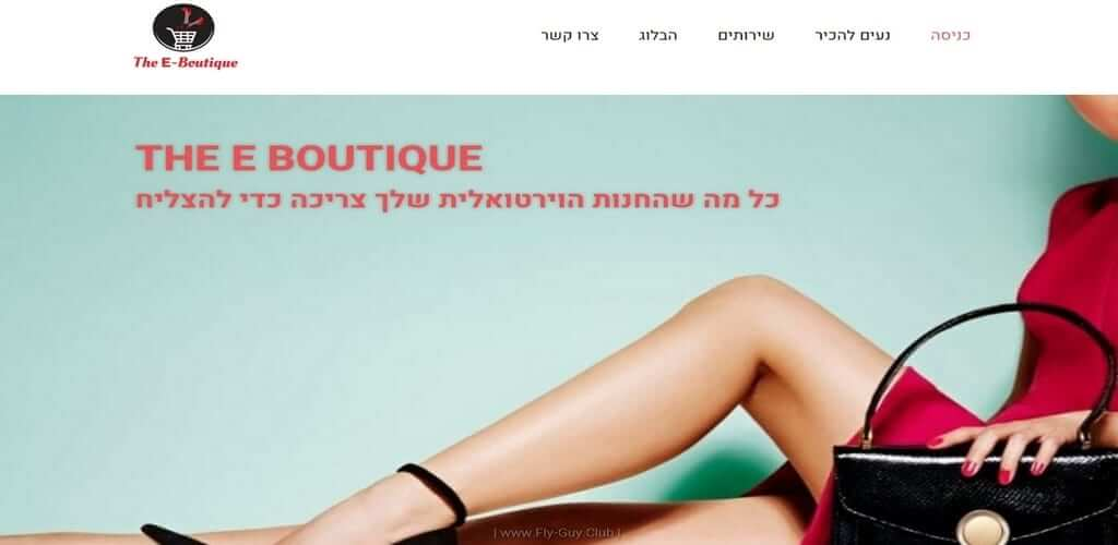 The E Boutique