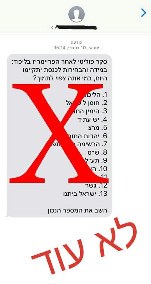 חאלס הודעות ספאם (3)