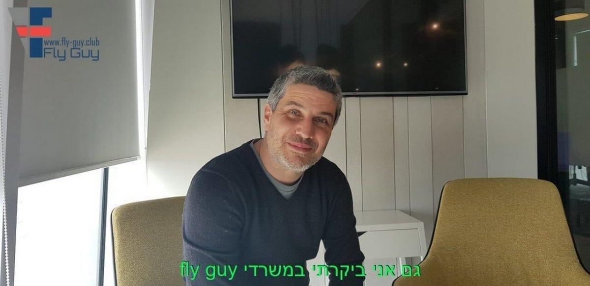 משרדי Fly Guy