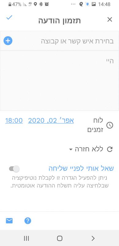Wasavi - תזמון הודעות WhatsApp