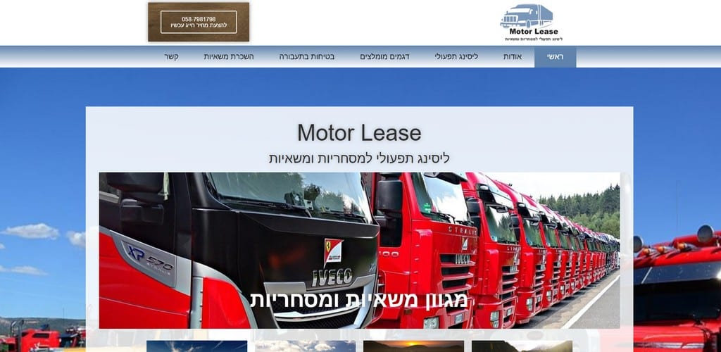 Motor Lease
