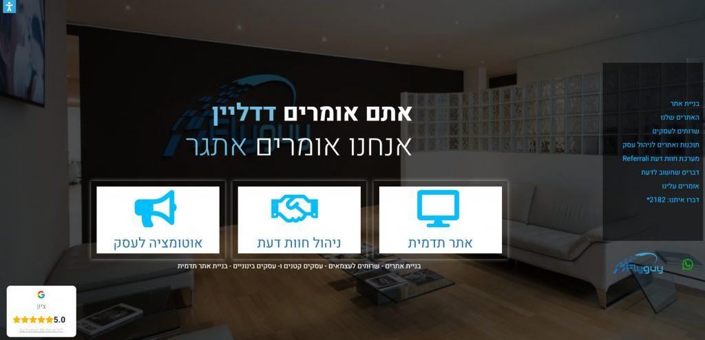 Fly Guy - Wix Master - שיווק ומכירות באינטרנט ו- בניית אתרים